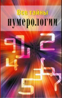 Все тайны нумерологии