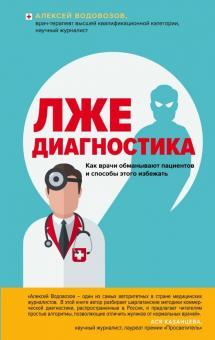 Лжедиагностика. Как врачи обманывают пациентов и способы этого избежать - Алексей Водовозов