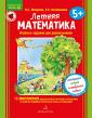 Летняя математика. Игровые задания для дошкольников. 5+ ФГОС ДО