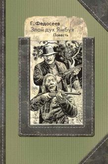 Григорий Федосеев - Злой дух Ямбуя обложка книги