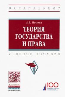 Теория государства и права. Учебное пособие - Анна Попова