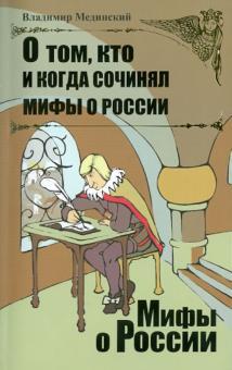 О том, кто и когда сочинял мифы о России