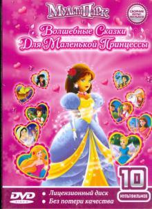 Волшебные сказки для  маленькой принцессы. Сборник Мультфильмов (DVD)