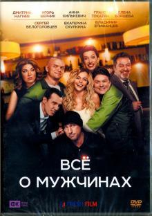 Все о мужчинах (DVD)