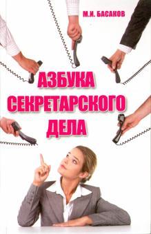 Азбука секретарского дела. Практическое пособие