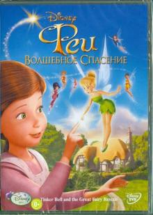 Феи 3: Волшебное спасение (DVD)