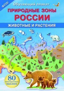 Природные зоны России. Животные и растения. ФГОС