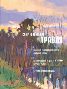 Саша Филипенко - Травля