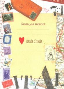 """Книга для записей """"Итальянские мотивы"""""""