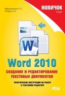 Word 2010. Создание и редактирование текстовых документов - Мирошниченко, Голицын