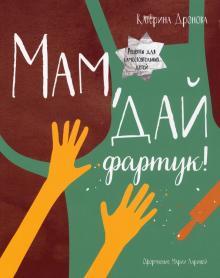 Катерина Дронова - Мам, дай фартук! Рецепты для самостоятельных детей