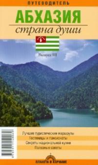 Абхазия. Страна души. Путеводитель. Выпуск 3