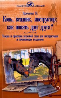 Конь, всадник, инструктор: как понять друг друга?