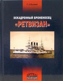 Эскадренный броненосец Ретвизан - Сергей Балакин