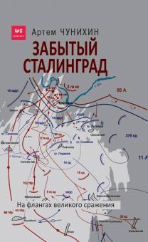 Забытый Сталинград. На флангах сражения