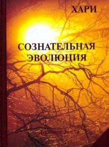 Сознательная эволюция, или Руководство для утоления духовного голода