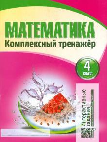 Математика. 4 класс. Комплексный тренажер