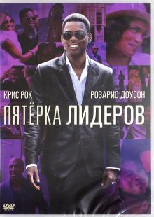 Пятерка лидеров (DVD)
