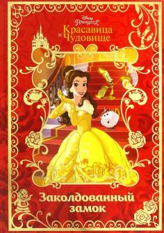 Красавица и Чудовище. Заколдованный замок. Disney