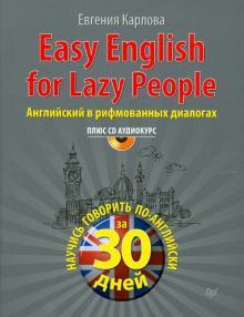 Easy English for Lazy People. Самоучитель по разговорному английскому в диалогах (+CD)