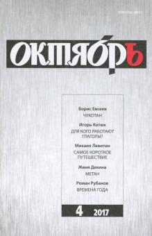 """Журнал """"Октябрь"""" № 4. 2017"""