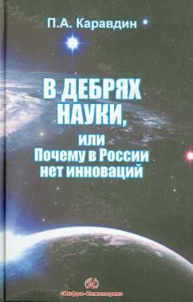 В дебрях науки, или почему в России нет инноваций - Павел Каравдин