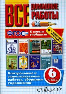 Все домашние работы к новым учебникам и рабочим тетрадям. 6 класс. ФГОС