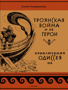 Троянская война и её герои. Приключения Одиссея