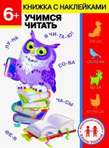 6 лет. Учимся читать - Елена Ульева