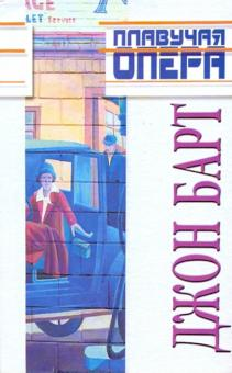 Плавучая опера; Конец пути: Романы - Джон Барт