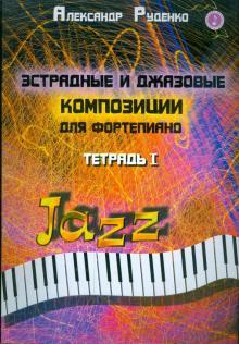 Эстрадные и джазовые композиции для фортепиано. Тетрадь 1