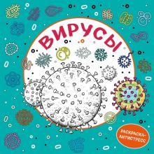 """Книга: """"Вирусы. Раскраска-антистресс для взрослых ..."""