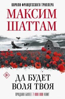 Да будет воля Твоя - Максим Шаттам
