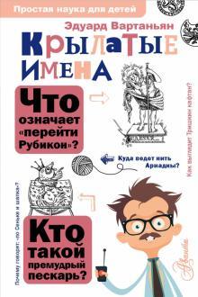 Эдуард Вартаньян - Крылатые имена обложка книги