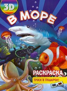 """Книга: """"Раскраска 3D """"В море"""""""". Купить книгу, читать ..."""