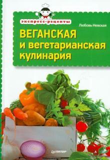 Веганская и вегетарианская кулинария