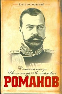 Книга воспоминаний. Великий князь А. М. Романов