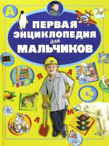 Первая энциклопедия для мальчиков - Ермакович, Чайка