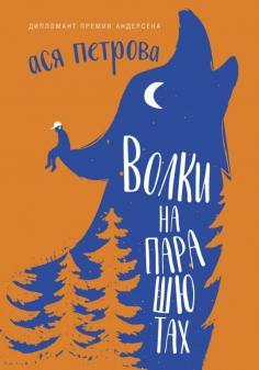 Волки на парашютах: рассказы для всех