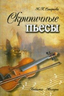 Скрипичные пьесы