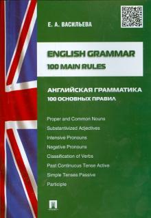 Английская грамматика. 100 основных правил - Елена Васильева