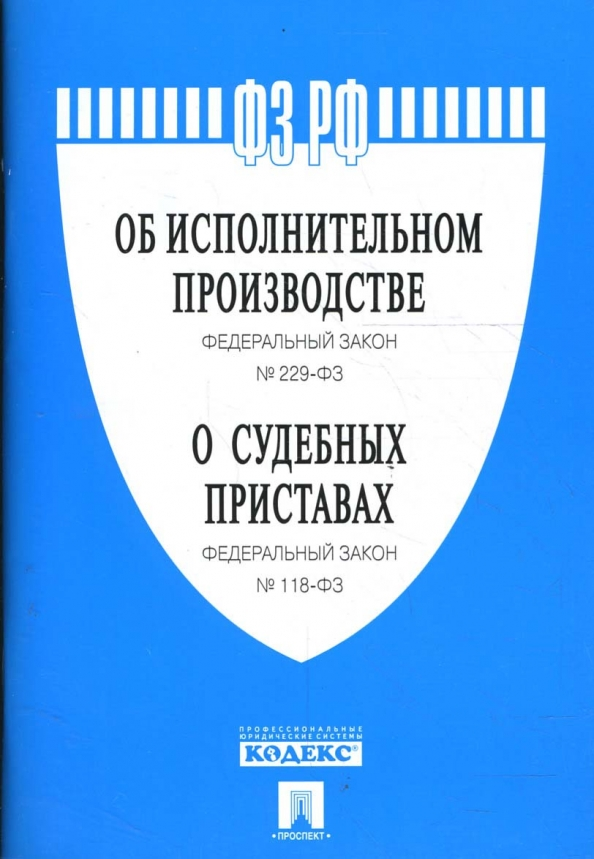 кодекс судебных приставов