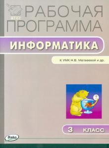 Информатика. 3 класс Рабочая программа. УМК Матвеевой Н.В. (Лаборатория знаний). ФГОС