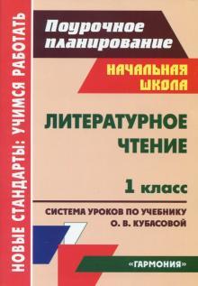 Литературное чтение. 1 класс. Система уроков по учебнику О.В.Кубасовой