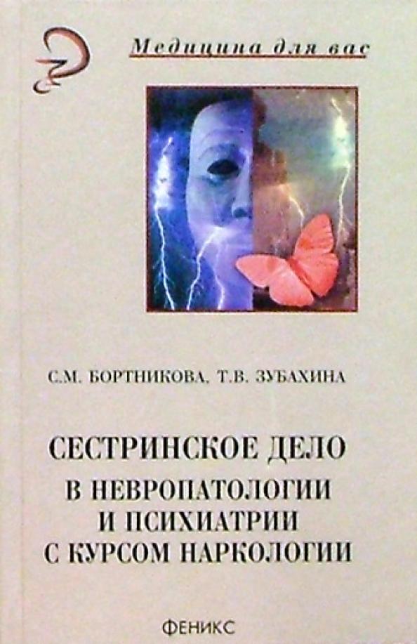 Сестринское дело в наркологии учебник сирота наркомания