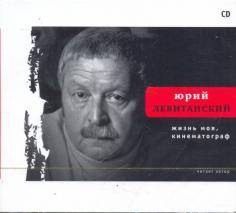 Жизнь моя, кинематограф (CD)