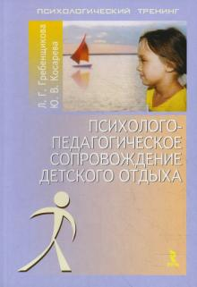 Психолого-педагогическое сопровождение детского отдыха - Косарева, Гребенщикова