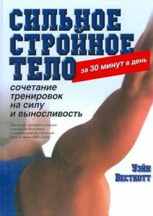 Сильное стройное тело за 30 минут в день. Сочетание тренировок на силу и выносливость - Уэйн Весткотт
