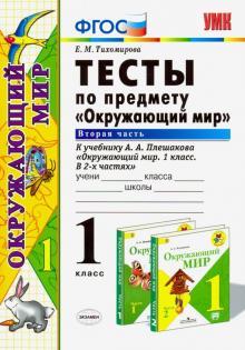 Окружающий мир. 1 класс. Тесты к учебнику А. А. Плешакова. Часть 2. ФГОС