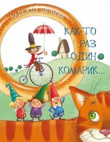 Как-то раз один комарик… Стихи для детей